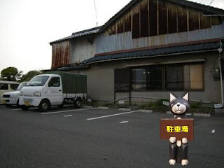 JAZZ割烹大津屋の駐車場