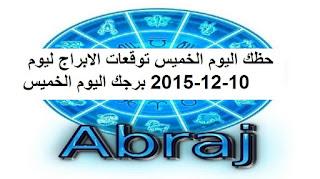 حظك اليوم الخميس توقعات الابراج ليوم 10-12-2015 برجك اليوم الخميس