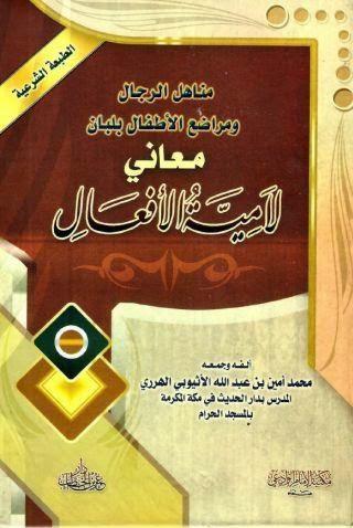 مناهل الرجال ومراضع الأطفال بلبان معاني لامية الأفعال - محمد أمين بن عبد الله الاثيوبي الهرري