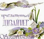Приглашённый дизайнер КСК