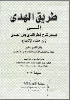 طريق الهدى إلى تيسير شرح قطر الندى وبل الصدى لابن هشام الأنصاري - الدكتور عبد الحميد