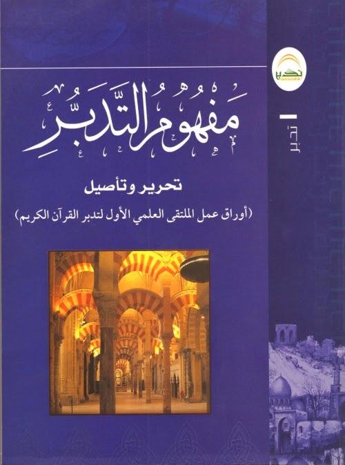 مفهوم التدبر تحرير وتأصيل: أوراق عمل الملتقى الألو لتدبر القرآن pdf