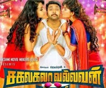 MP3 – Sakalakalavallavan Appatakkar 2015 Tamil Movie