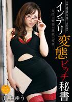 Kawakami Yuu