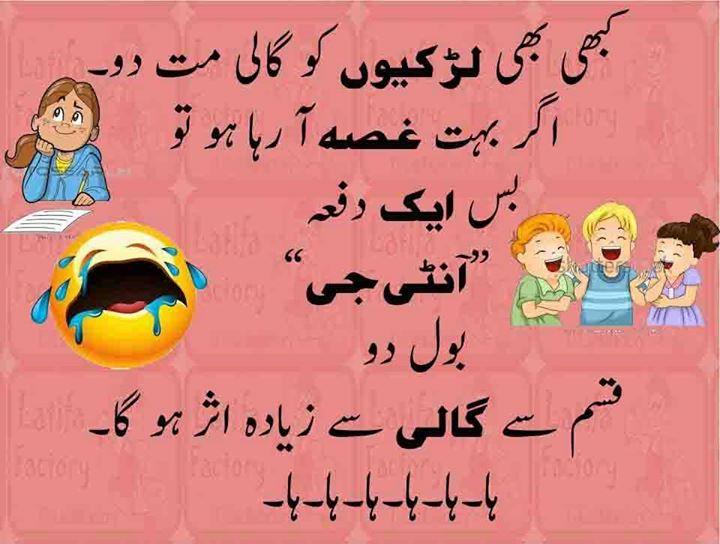 Urdu Funny Jokes Collection - MY URDU POETRY