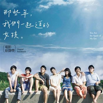Various-You_Are_the_Apple_of_My_Eye_OST_3.jpg