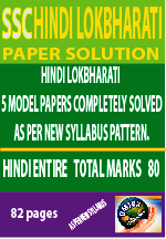 HINDI ENTIRE (LOKBHARATI) PAPER SOLUTION