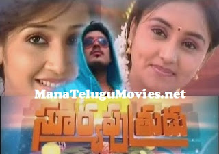 Surya Putrudu Telugu Serial – E42 – 19th March
