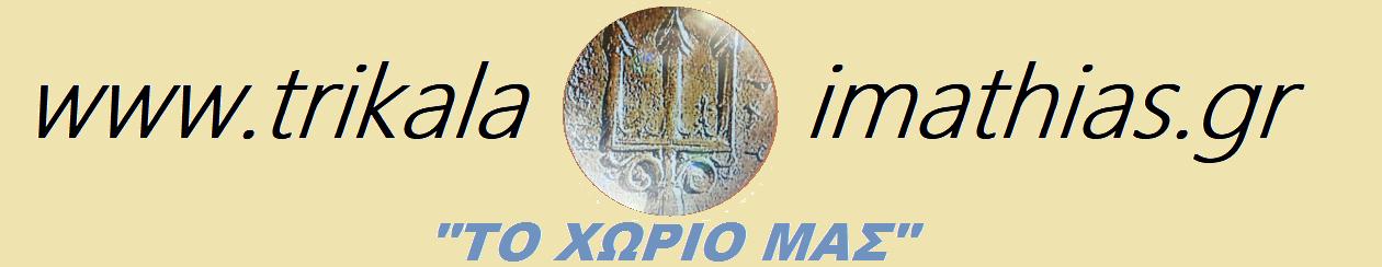 """ΤΡΙΚΑΛΑ ΗΜΑΘΙΑΣ - """"Το χωριό μας"""""""