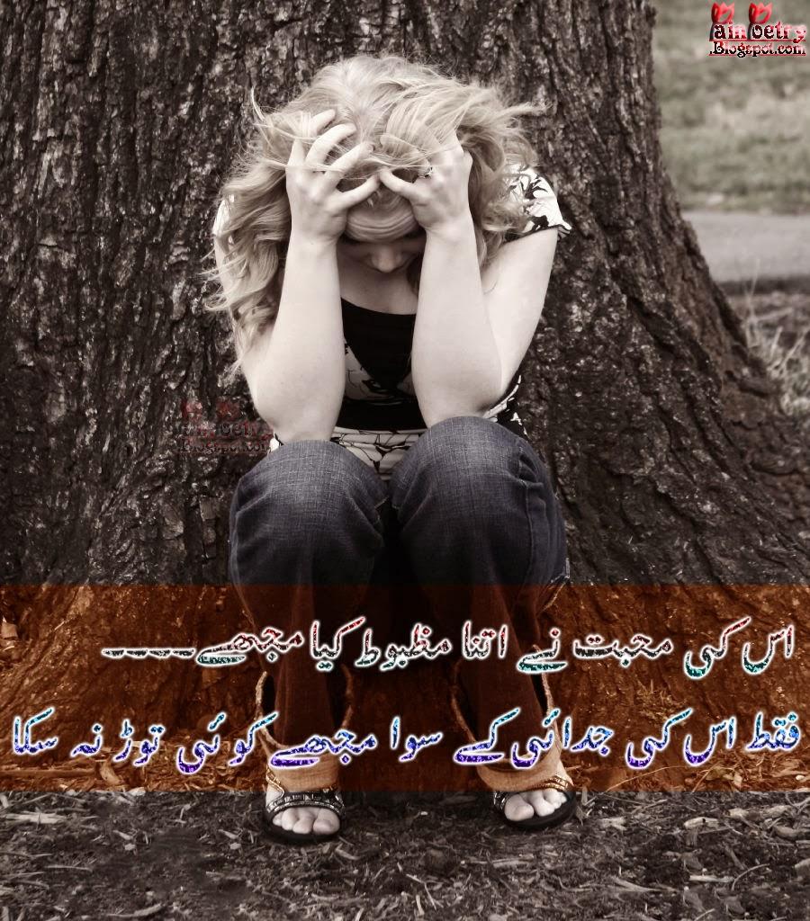 Sad-Girl-In-Love-Poetry-Is-Ki-Muhabbat-Ny-Itna-Mazboot-Kia-Mujhy-Faqt-Us-Ki-Judai-Ky-Siwa-Mujhy-Koi-Toor-Naan-SaqaImage-HD-Wide