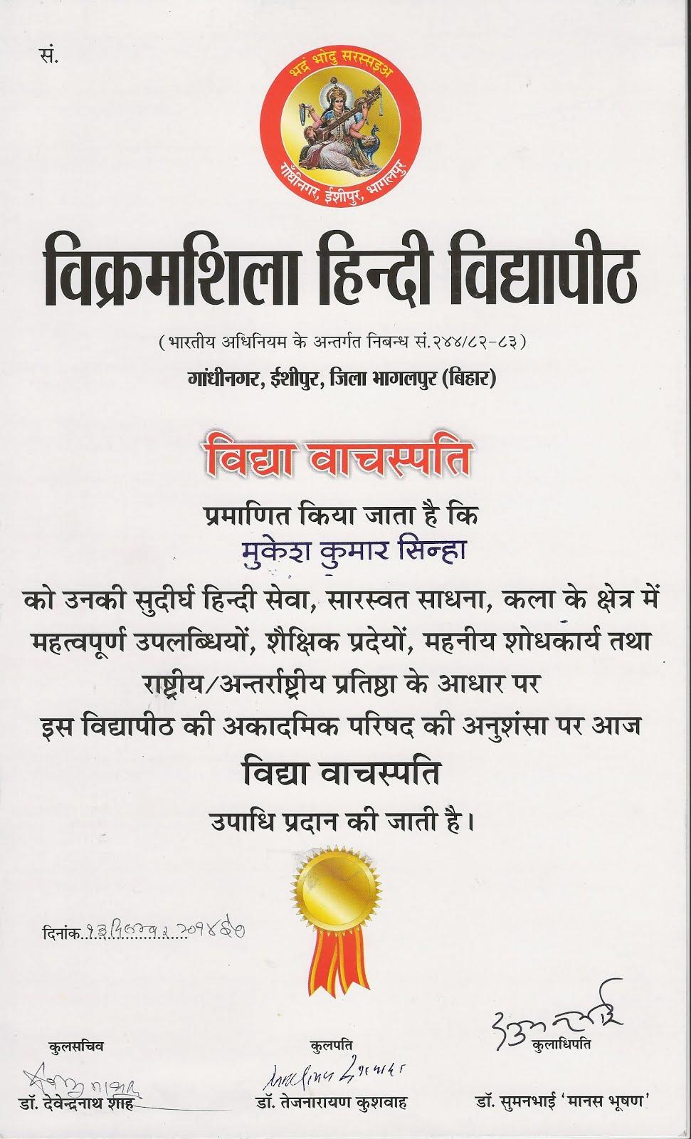 उज्जैन में विक्रमशिला हिंदी विद्यापीठ, भागलपुर की ओर से  'विद्या वाचस्पति' प्रदान किया गया