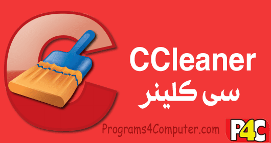 برنامج Download CCleaner