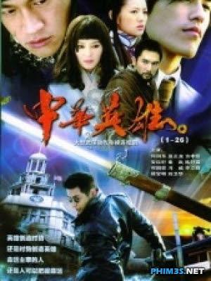 Trung Hoa Anh Hùng | 2007