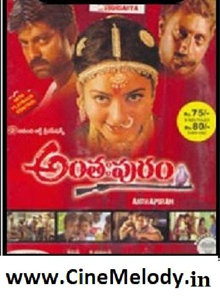 Anthapuram Telugu Mp3 Songs Free  Download 1988