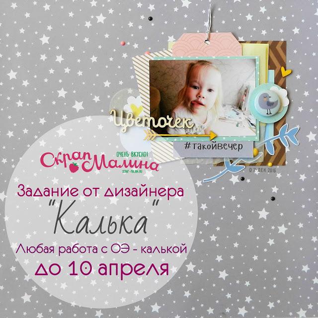 +++Малиновый март с Ириной Трубниковой ОЭ: калька до 10/04