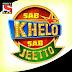 'Sab Khelo Sab Jeeto Season 2' Sab Tv Game Show Plot Wiki,Host,Registration,Timing,Promo