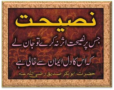 ... quotes hazrat abu bakr, islamic wallpapers, farman hazrat abu bakr