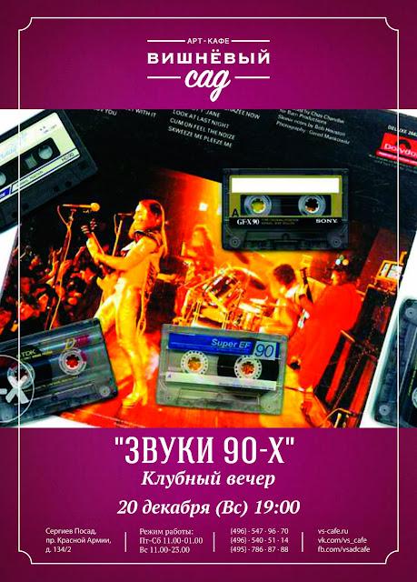 20 декабря, воскресенье, в 19 часов – «Звуки 90-х», клубный вечер