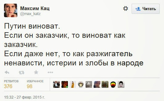 A Maxim Katz' tweet on Nemtsov's killing in Moscow.