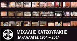 Μιχάλης Κατζουράκης Παραλλαγές 1954 – 2014