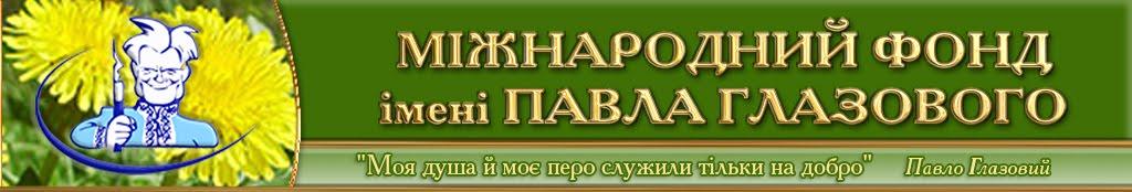 Міжнародний Фонд імені Павла Глазового
