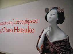 Κούκλες Ιαπωνικής Τέχνης της Ohno Hatsuko