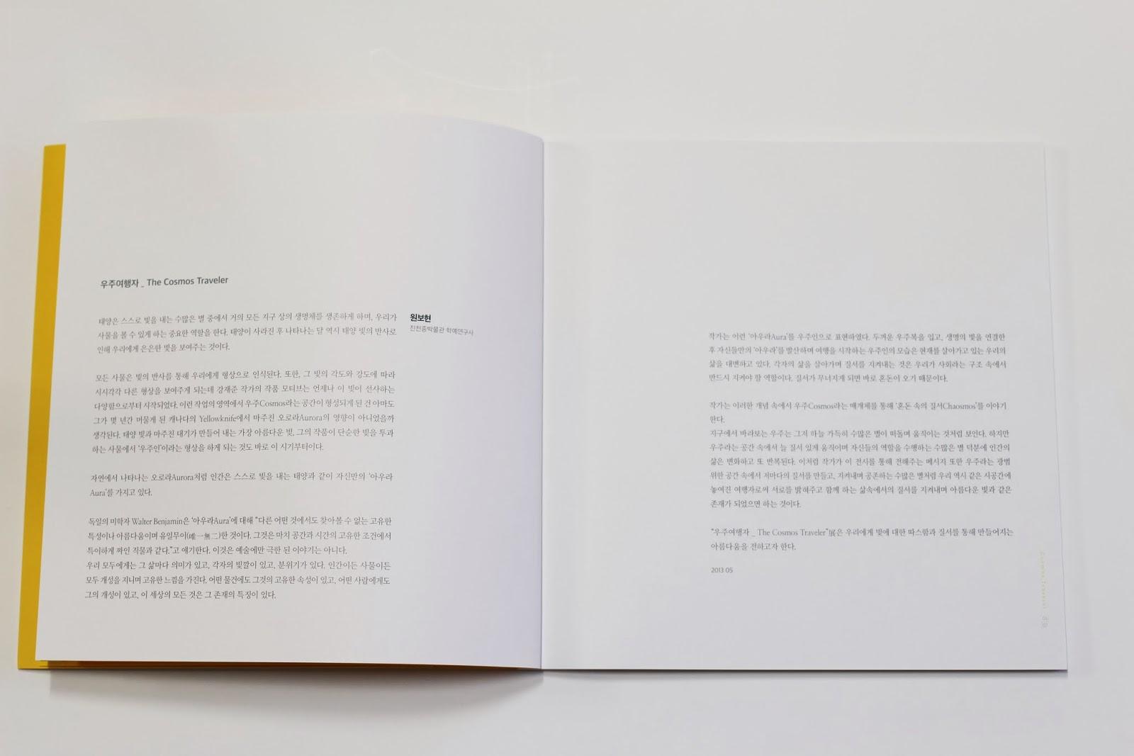 "design SJ: 전시회 작품집 디자인 ""우주여행자"""