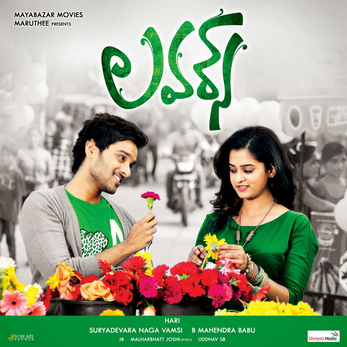 LOVERS TELUGU ONLINE MOVIE WATCH HD GOOD PRINT 2014
