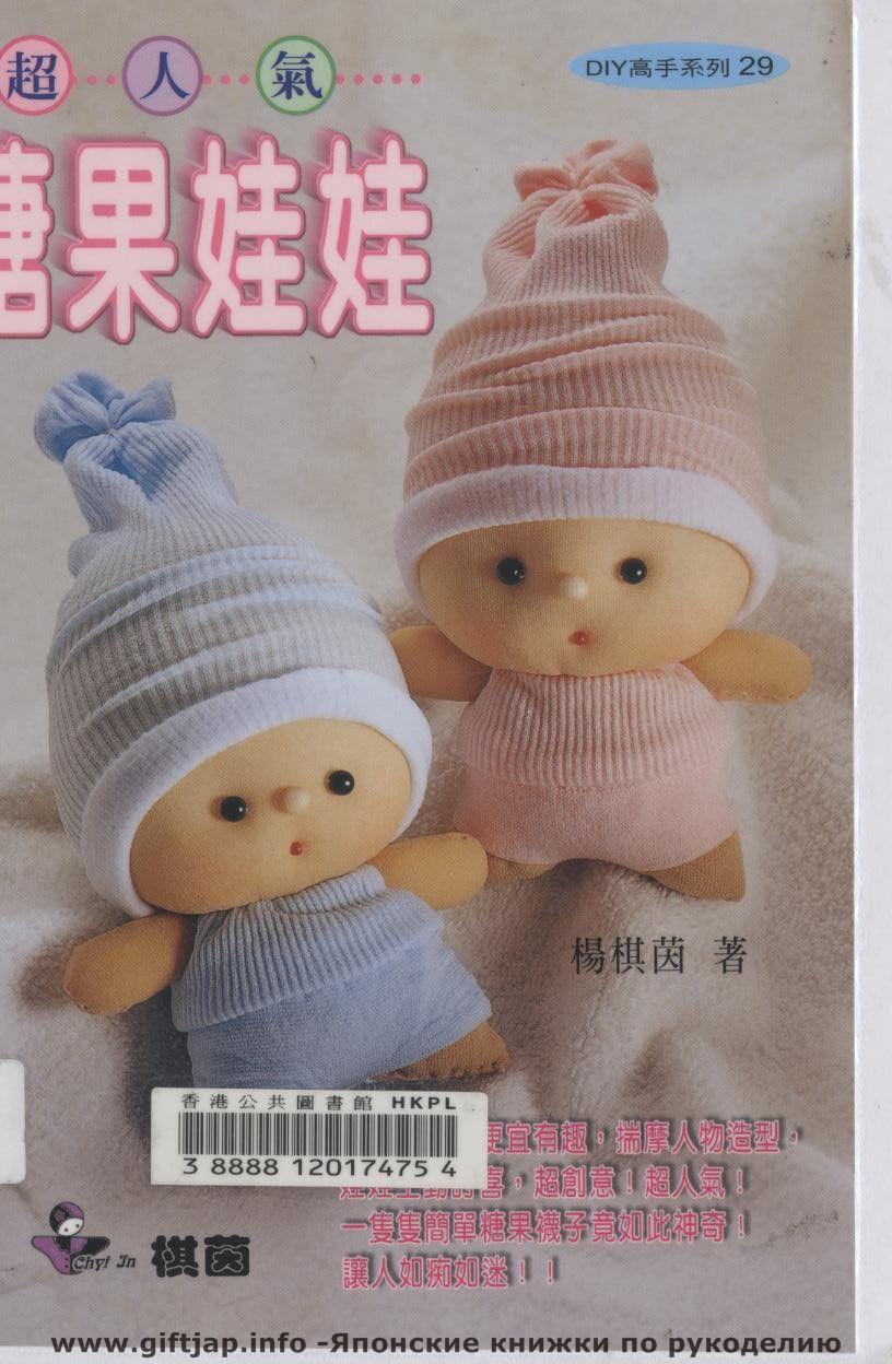Куклы капрон своими руками