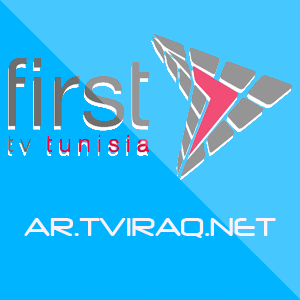 قناة فيرست التونسية بث مباشر First Tunis TV HD LIVE