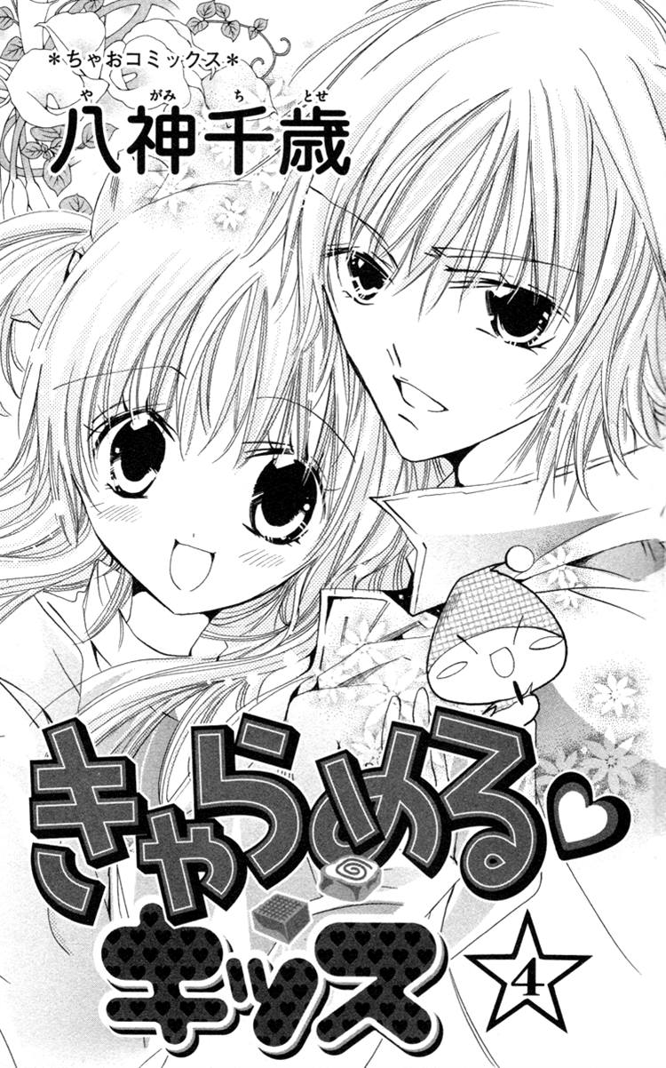 Caramel Kiss - Chapter 18