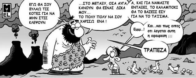 Τραπεζοκρατία. του Beppe Grillo
