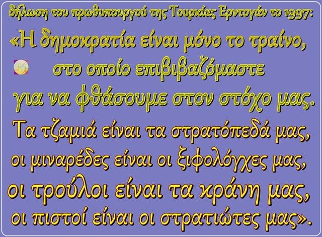 ΔΗΛΩΣΗ ΕΡΝΤΟΓΑΝ 1997