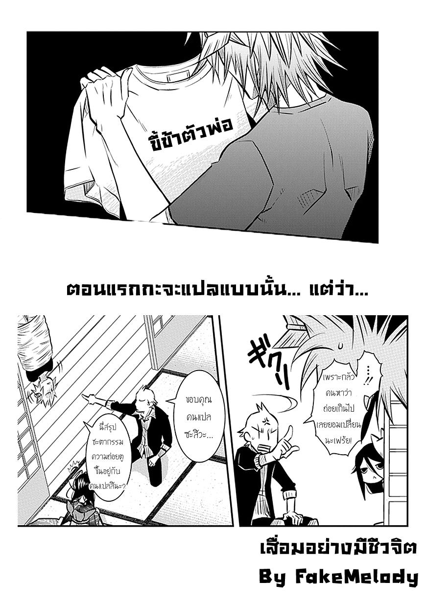 อ่านการ์ตูน Inugamihime no Shimobe 2 ภาพที่ 26