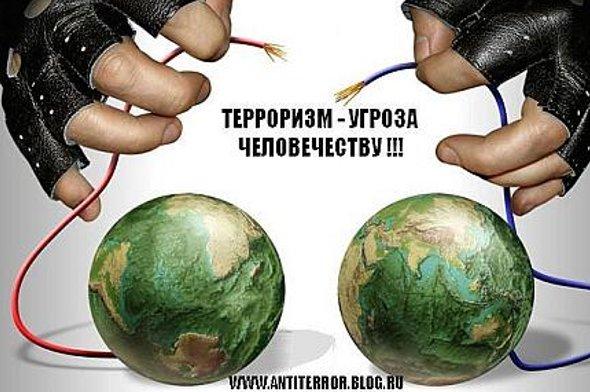 наш терроризма картинки мир без
