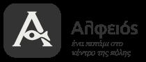 Βιβλιοπωλείο Αλφειός