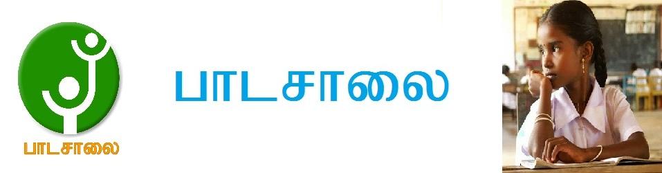 www.Padasalai.Net