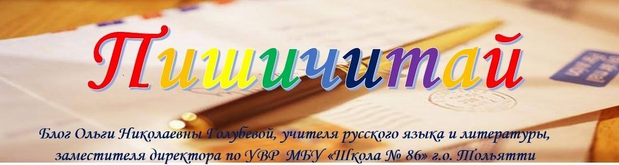 Пишичитай