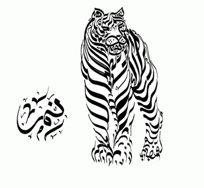 Calligraphy Islamic art with design of animals 3