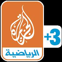 الجزيرة الرياضية +3 بث مباشر وحى aljazeerasport +3
