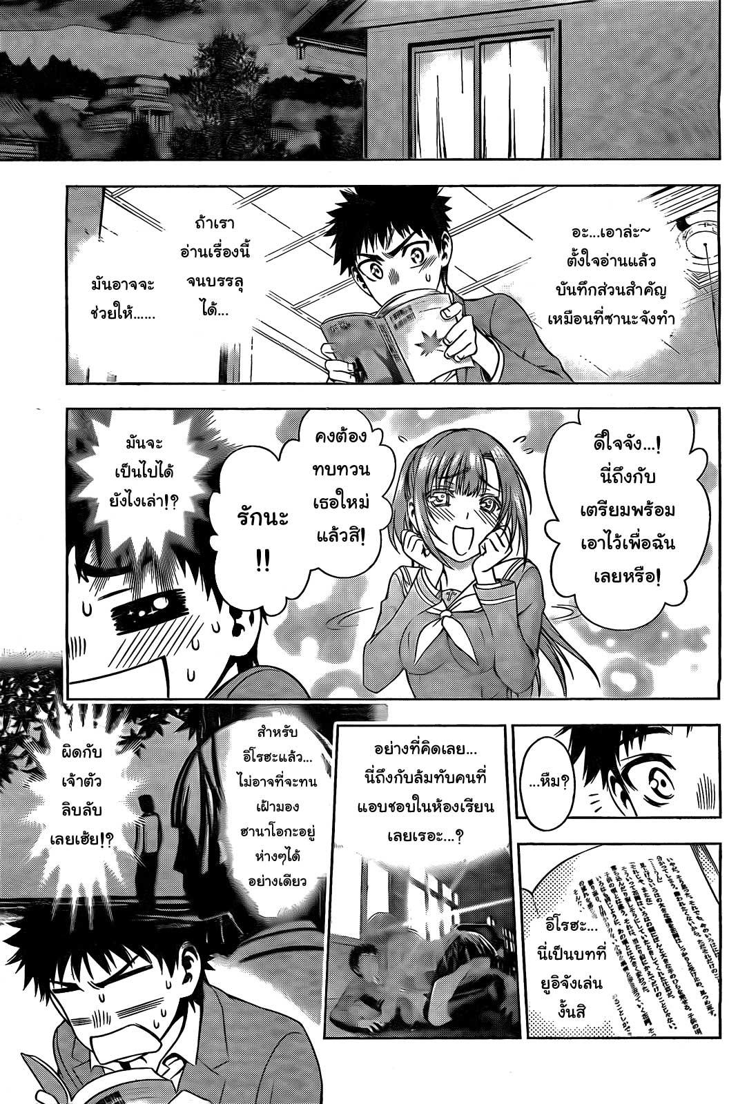 อ่านการ์ตูน Koisome Momiji 6 ภาพที่ 11