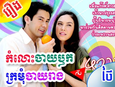 Top Movies Khmer Watch Online