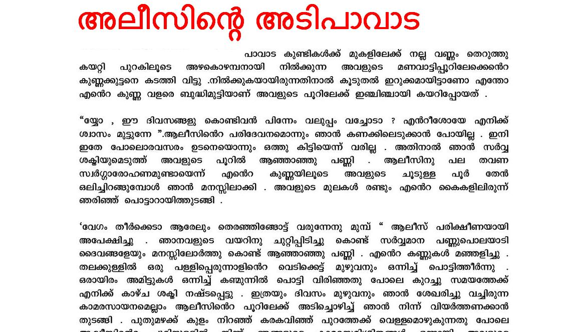 Malayalam kambikathakal free download latest kambi malayalam kathakal