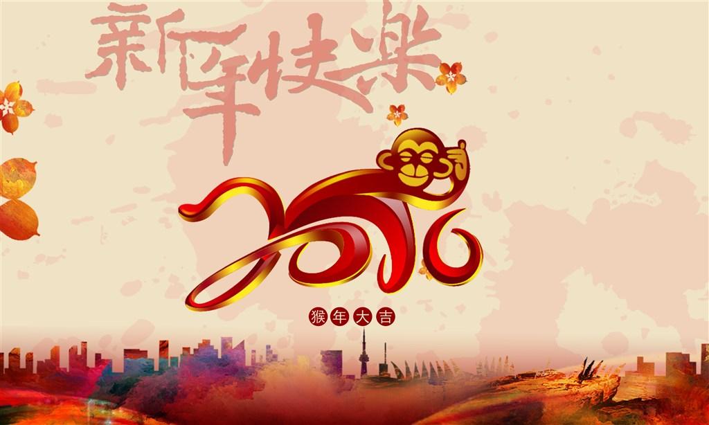 Anno Nuovo Cinese 2016
