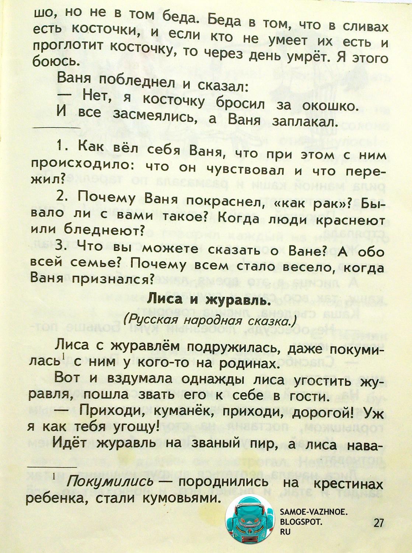 Зинаида Романовская Живое слово учебник по чтению 1 класс страницы скан