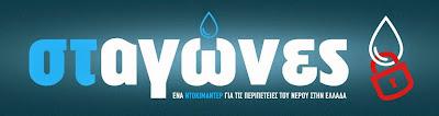 Σταγώνες-Ένα ντοκιμαντέρ για το νερό στην Ελλάδα