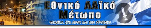 Εθνικό Λαϊκό Μέτωπο - Ε.ΛΑ.Μ.