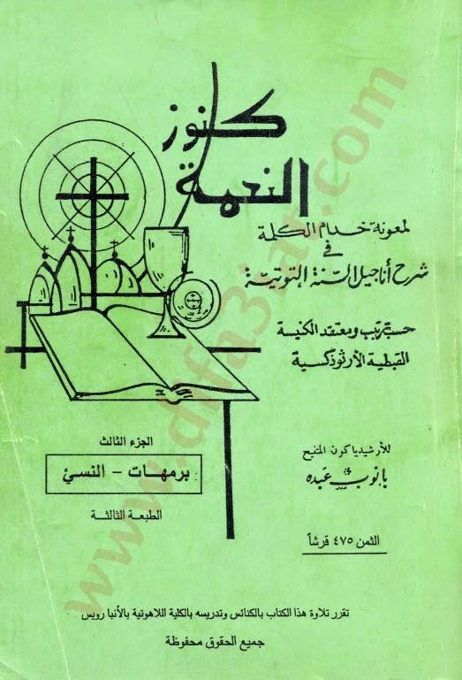 تحميل المجموعة الكاملة لكتب  الارشيذياكون بانوب عبده - الجزء الثالث