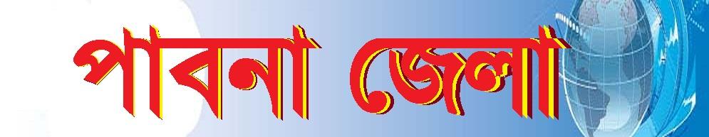 পাবনা জেলা