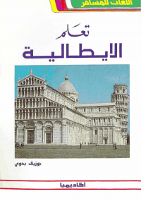 تعلم الإيطالية - كتابي أنيسي